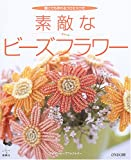 img - for Process with to be able to make to anyone - a nice flower beads book / textbook / text book