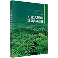 工业大麻的基础与应用