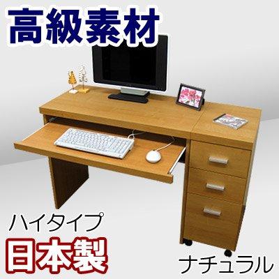 家具ファクトリー パソコン用 デスク ハイタイプ キャビネット ラック付 (ナチュラル) デルナチュレ素材仕様 日本製 PCデスク 2点セット( デスク + ワゴン ) 家具工場直販 B0719K2KPF