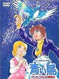 メーテルリンクの青い鳥 DVD-BOX チルチルミチルの冒険旅行
