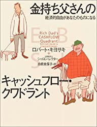 Rich Dad's Cashflow Quadrant: Rich Dad's Guide to Finantial Freedom [In Japanese Language]