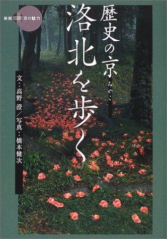 歴史の京(みやこ) 洛北を歩く (新撰 京の魅力)