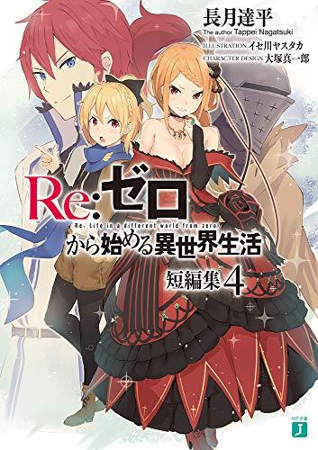 Re:ゼロから始める異世界生活 短編集4 (MF文庫J)