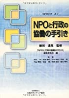 NPOと行政の協働の手引き[NPOシリーズ (2)]