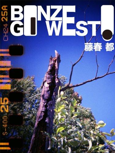 BONZE GO WEST (Japanese Edition)