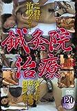 チャンネル・ヴィ/鍼灸院治療 35 [DVD]