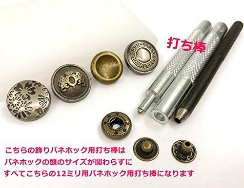 ● 飾りバネホック 11番 丸形 直径17mm 5個(組)入り マット感 ブラック色