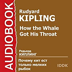 How the Whale Got His Throat [Russian Edition]