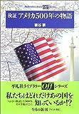 検証アメリカ500年の物語 (平凡社ライブラリー―offシリーズ)