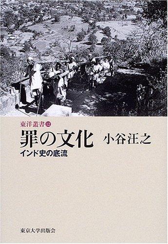 罪の文化―インド史の底流 (東洋叢書)