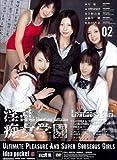 Inran Chijo Gakuen 2 (Japanese Adult DVD)