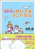 高野優のおひさまランドセル (高野優エッセイマンガシリーズ)