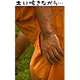 Muttering to soil: Practice agriculture and natural farming (Japanese Edition)