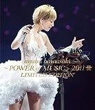 AYUMI HAMASAKI -POWER OF MUSIC- 2011 A LIMITED EDITION(BLU-RAY)