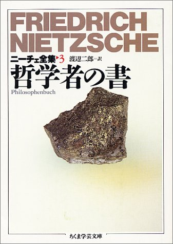 ニーチェ全集〈3〉哲学者の書 (ちくま学芸文庫)