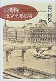 辰野隆 日仏の円形広場