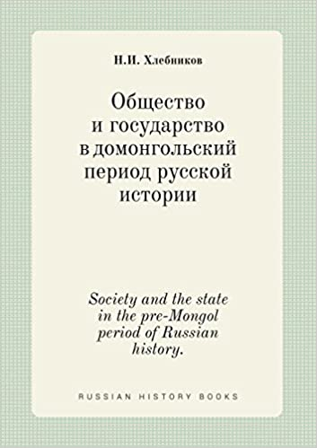 Book Society and the state in the pre-Mongol period of Russian history. (Russian Edition)