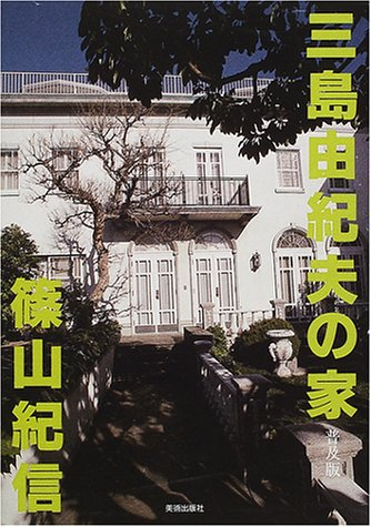 三島由紀夫の家 普及版