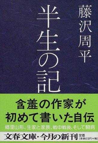 半生の記 (文春文庫)