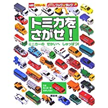 The departure to the world! Minicar s search vehicles Kids book and tuck Tomica! (Friends) (2006) ISBN: 4063146677 [Japanese Import]