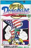 ドラベース ドラえもん超野球(スーパーベースボール)外伝 (4) (てんとう虫コミックス―てんとう虫コロコロコミックス)