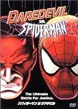 スパイダーマン対デアデビル [DVD]