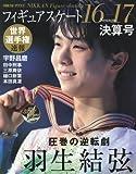 フィギュアスケート16-17シーズン決算号 (日刊スポーツグラフ)