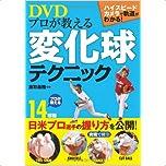 DVD プロが教える変化球テクニック
