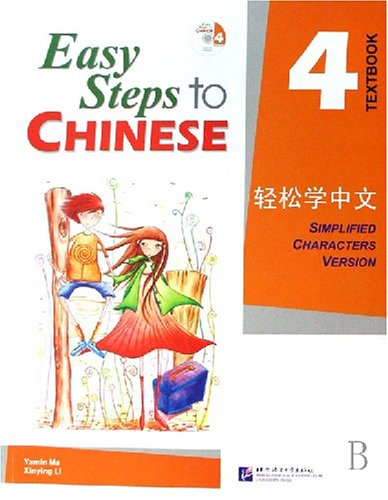 Easy Steps to Chinese Textbook 4 (English and Chinese Edition)