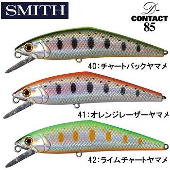 スミス Dコンタクト85 2016年カラー 41の商品画像