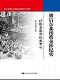 战后东北接收交涉纪实:以张嘉璈日记为中心