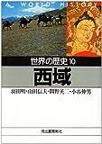 世界の歴史〈10〉西域 (河出文庫)