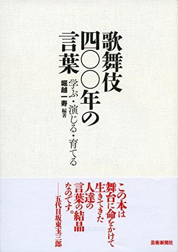 歌舞伎四〇〇年の言葉 学ぶ・演じる・育てる