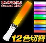 JapaNice コンサート グッズ ペンライト サイリューム 電池 式 12色 カラーチェンジ する 経済的 スティック ライト 嵐 ジャニーズ などの ファン にも  ko-100