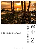 A journey halfway 2 (Japanese Edition)
