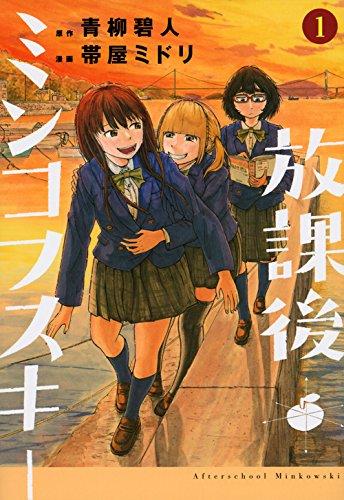 放課後ミンコフスキー(1) (ヤンマガKCスペシャル)