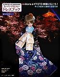 Super Dollfie Dress Book5 Allons a Kyoto