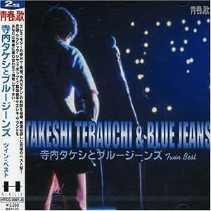 Takeshi Terauchi Blue Jeans Twin Best Amazon Com Music