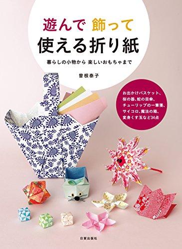 遊んで飾って使える折り紙 / 曽根泰子