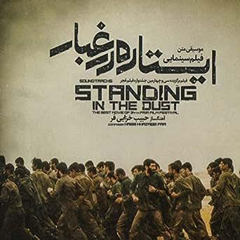 Standing in the Dust by Habib Khazaeifar on Amazon Music - Amazon com