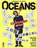 OCEANS2019年5月号