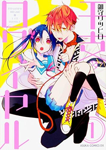 干支ロワイヤル 第一巻 (あすかコミックスDX)