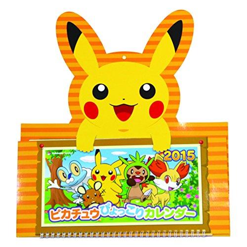 Pokemon Center Original Calender 2015 Pikachu