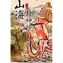 Sacred Weapons of Terra Ocean Vol 2: (Traditional Chinese Edition) (Tales of Terra Ocean)
