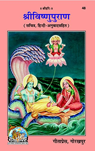 Amazon com: Sri Vishnu Puran Anuwad Sahit Code 48 Sanskrit Hindi