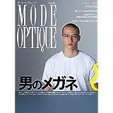 モードオプティーク 2017年Vol.44 小さい表紙画像