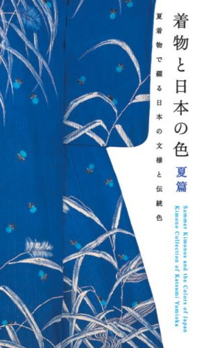 Summer Kimonos and the Colors of Japan: Kimono Collection of Katsumi Yumioka