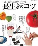 〔復刻版〕長生きのコツ: 元気で健康な毎日を送るために。 (学研ヒットムック)