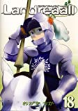 Amazon.co.jp: Landreaall 18巻 (IDコミックス ZERO-SUMコミックス): おがき ちか: 本