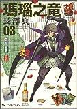 瑪瑙之竜 3巻 (ビームコミックス)